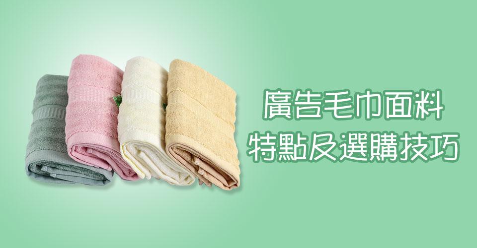 廣告毛巾面料特點及選購技巧